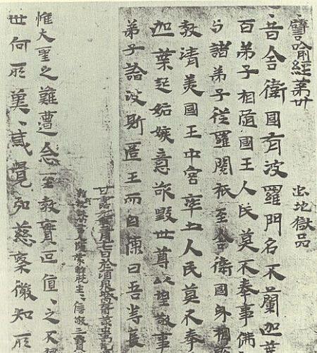 Самая старая сохранившаяся книга, 256 г. н. э.