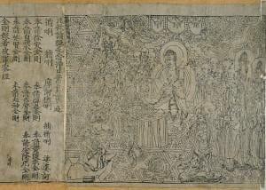 Самая ранняя из найденных печатных книг, 868 г.