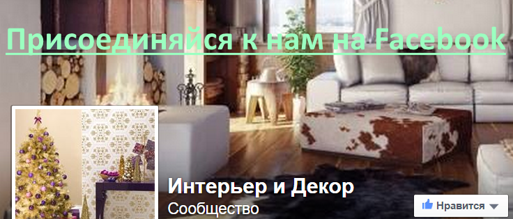 Dekorin в Facebook