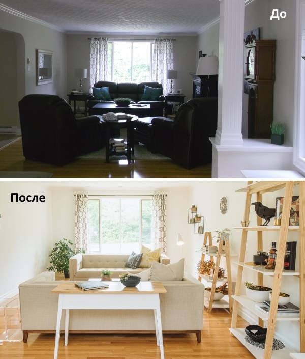 Расстановка мебели в гостиной до и после перестановки