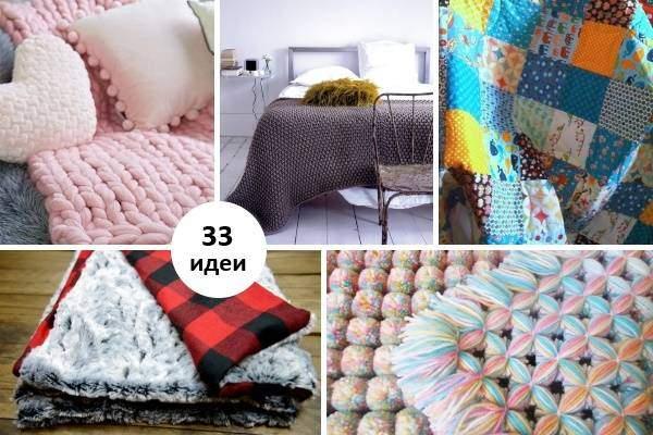 kak-sdelat-pled-pokryvalo-svoimi-rukami Как сшить красивое и уютное покрывало своими руками