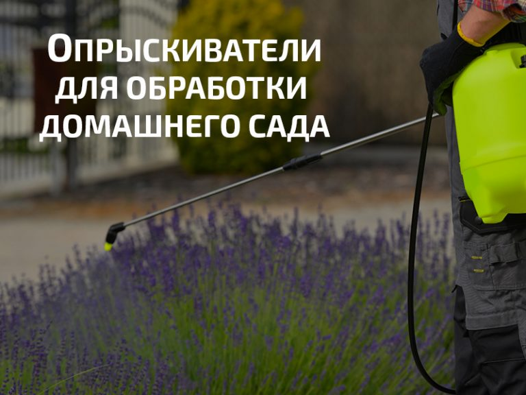 Как выбрать садовый опрыскиватель?
